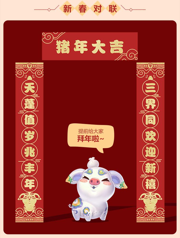 """下联""""三界同欢迎新禧"""",横批""""猪年大吉"""".图片"""