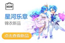 2021寒假锦衣祥瑞