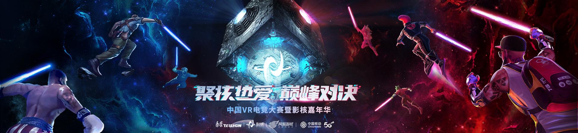 VR电竞大赛