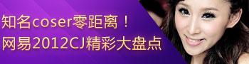 2012网易CJ coser大盘点