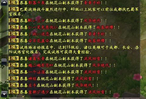 《大唐无双2》林志玲 桃花山副本奖励