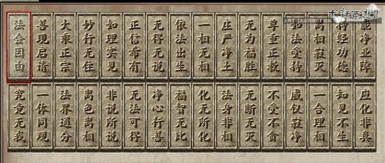 大话西游2版载千秋隐藏任务攻略图片