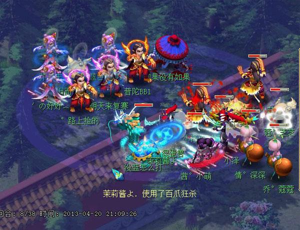 《梦幻西游2》3
