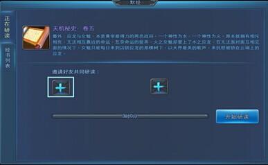 《天下HD》默经介绍