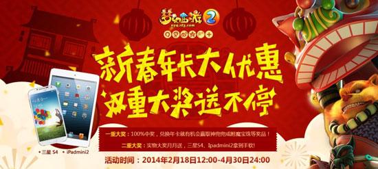 《梦幻西游2》新春年卡优惠活动