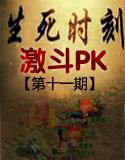 精彩视频:激斗PK之生死时刻第十一期