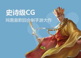 西游神魔决史诗级CG