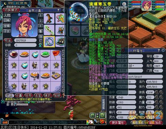 《梦幻西游2》2w血神木展示