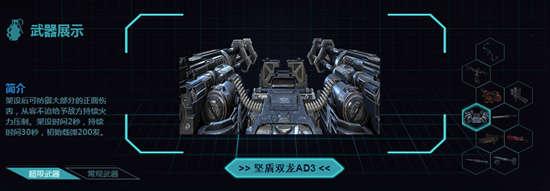 《突击英雄》超限武器介绍——坚盾双龙