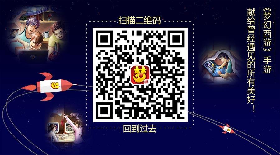 《梦幻西游》手游各门派第7技能推出