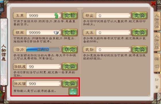 成就你的江湖大侠梦,《西游神魔决》侠义值系统大揭秘