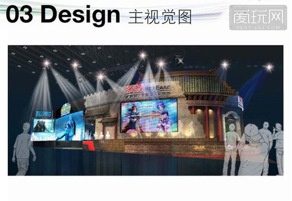 chinajoy网易展台