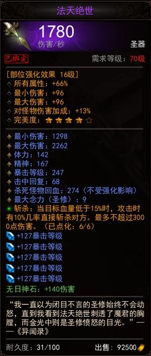 《镇魔曲》圣修极品紫装武器属性一览