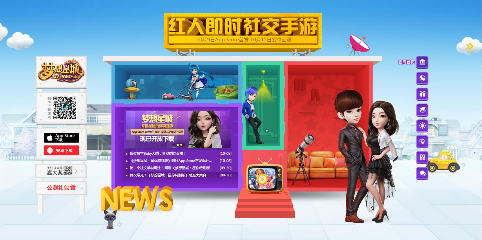 图2-《梦想星城:星你特别版》正式官网.png