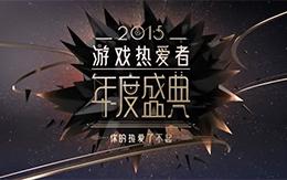 群星齐贺网易游戏热爱者年度盛典