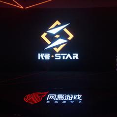 《代号STAR》