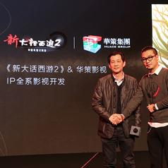 《新大话西游2》与华策集团合作