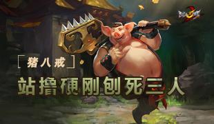 【枫舞解说】猪八戒站撸硬刚刨死三人