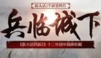 资料片《兵临城下》专题