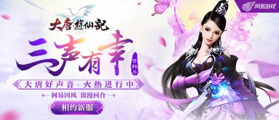 《大唐游仙记》banner572x241