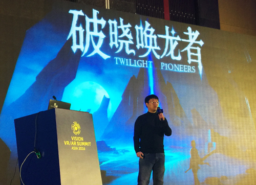 Secrets of Twilight Pioneers Revealed at Vision VR/AR Summit