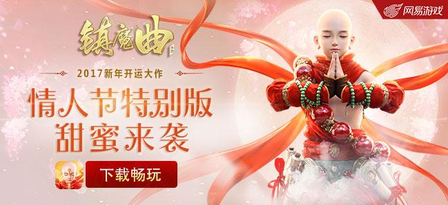 《镇魔曲》手游情人节全新版本今日上线