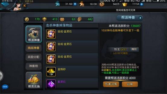 《乱斗西游2》帮派boss烛龙常见阵容分析
