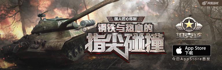 坦克连bn