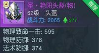 【横扫千军】76龙将综合战力怎么会才10W?