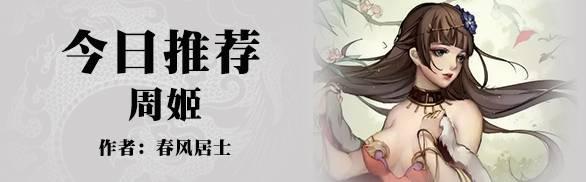 《周姬》作者:春风居士