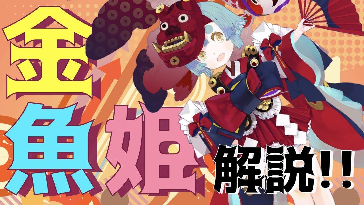 新SR式神 金魚姫 解説!!【新たな耐久系アイドル!】