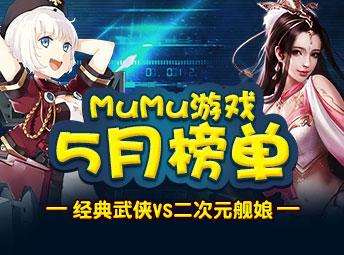 MuMu游戏5月榜单