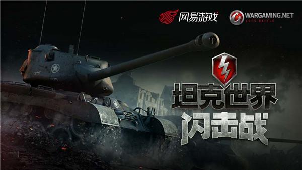 《坦克世界闪击战》数据转移迎玩家回归,国服运营亮点大揭秘!