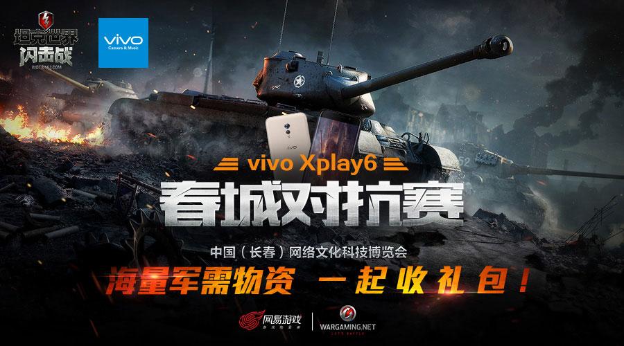 坦克战车与火辣美女coser,《坦克世界闪击战》隆重亮相中国网络文化博览会
