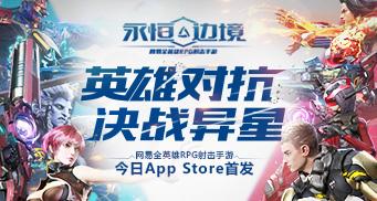 《永恒边境》CG燃爆全网,今日App Store首发!