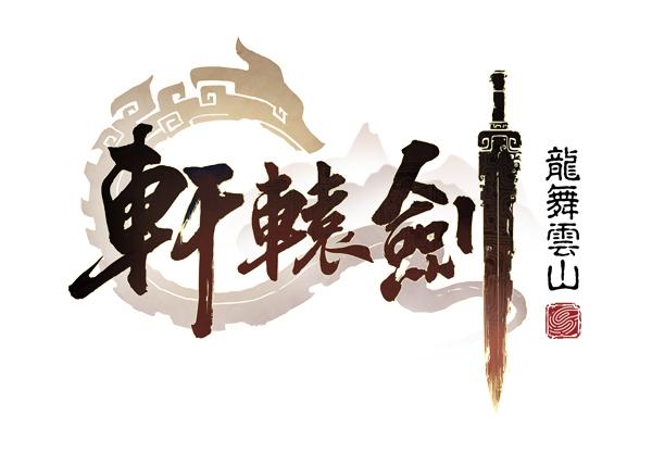 """网易公布""""轩辕剑手游""""正式名称,经典IP人物宇文拓原画首曝"""