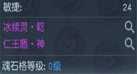 【魂石】影刹专用,套装魂石不是梦!