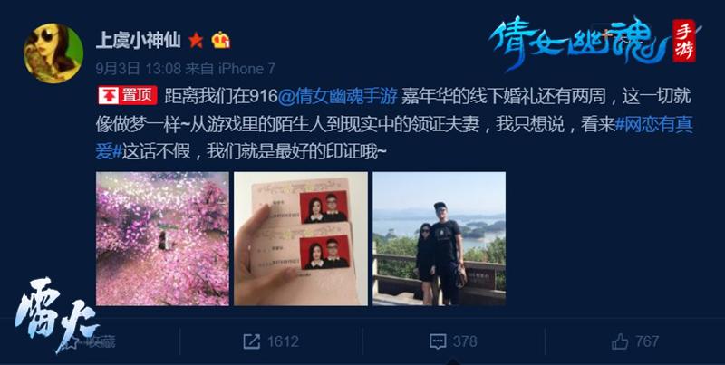 嘉年华现场杨洋证婚,倩女手游玩家集体奔现