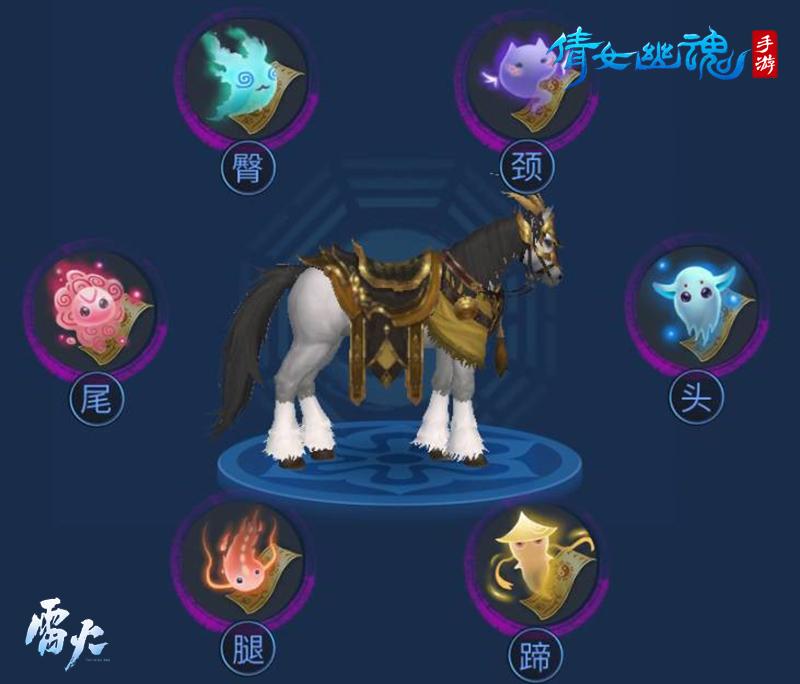 倩女手游新坐骑,高品质马匹获取攻略来袭