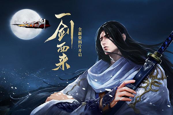 """《三少爷的剑》新资料片""""一剑西来""""上线"""