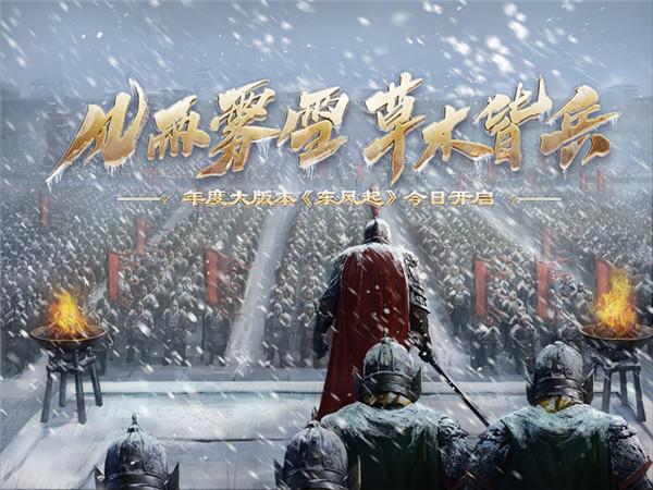 图1:暴雪天气将影响《率土之滨》中的军队行军速度