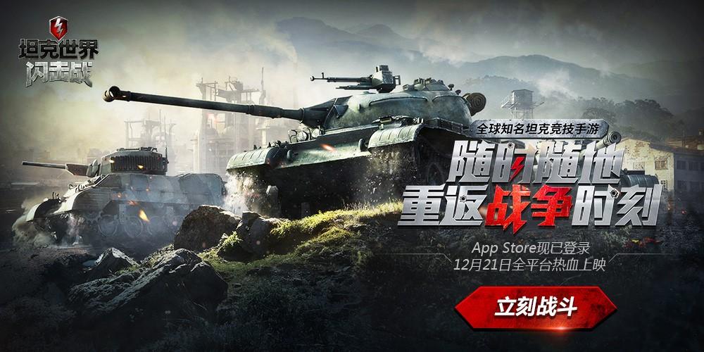 公测超预期火爆!《坦克世界闪击战》掀起军武游戏热潮?