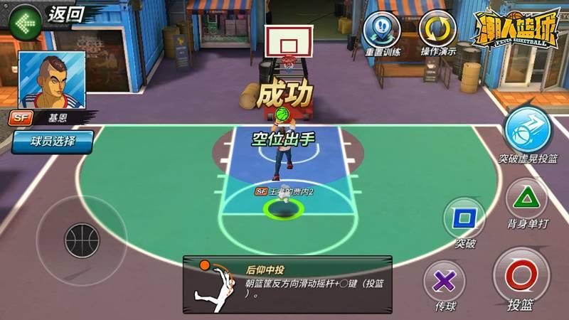 海量技能任选 《潮人篮球》技能搭配套路满分!