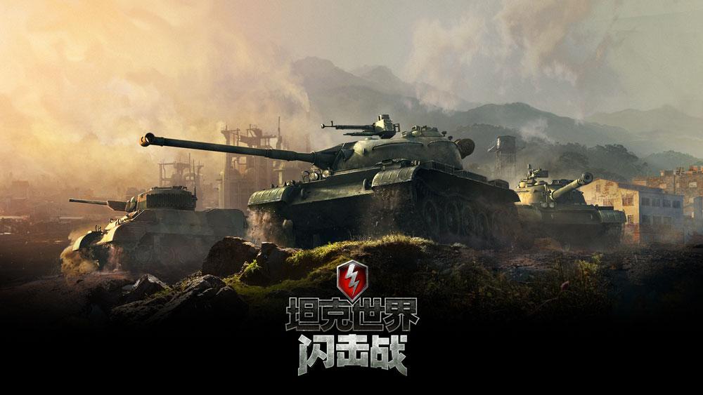新版本即将登录!《坦克世界闪击战》国服高清海报带来跨年惊喜!