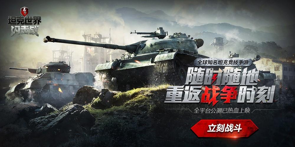 C系59式限时限量发售!《坦克世界闪击战》C系制霸战火升级