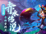 2018新资料片赤水传说