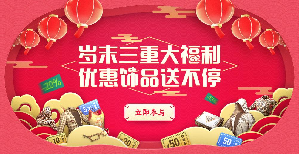 新春活动:三重福利,优惠饰品送不停!