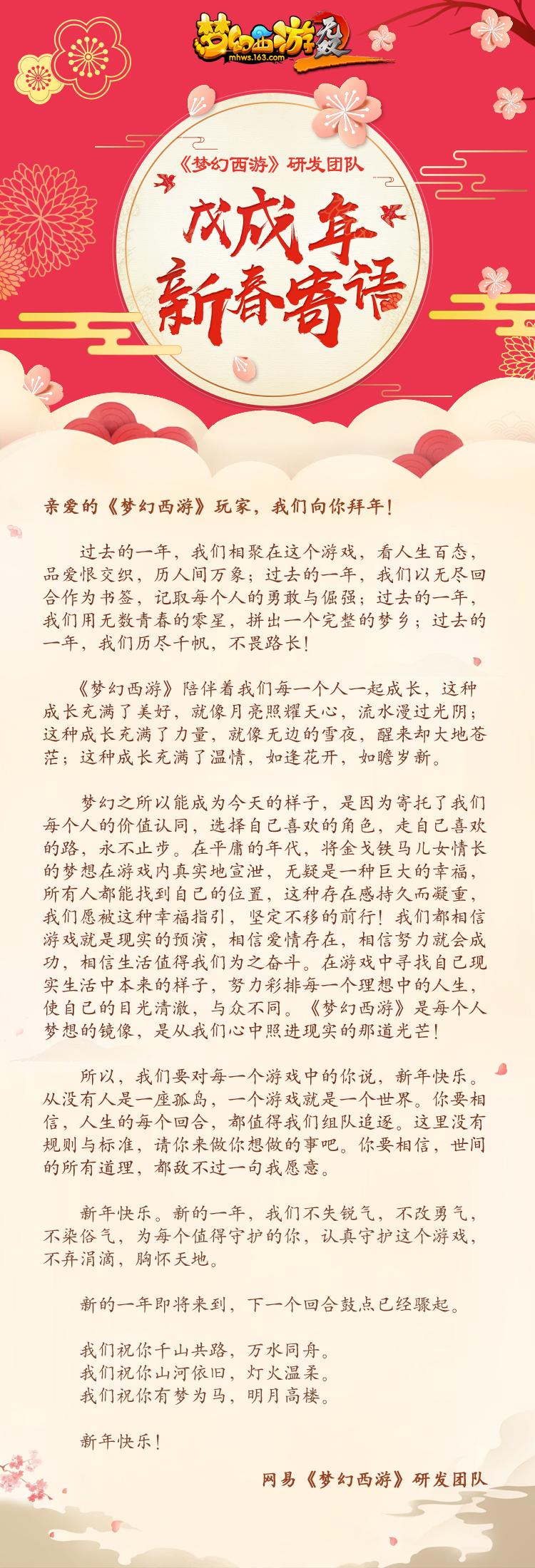 G18新春祝福 长图 梦幻无双(无角色)