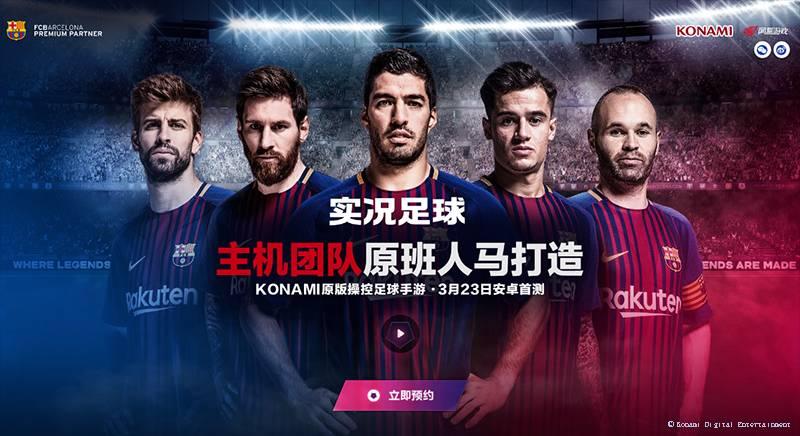 网易宣布推出实况系列手游,《实况足球》开启