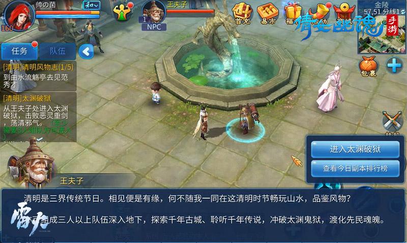 清明节活动来袭,揭秘倩女手游的古国传说!